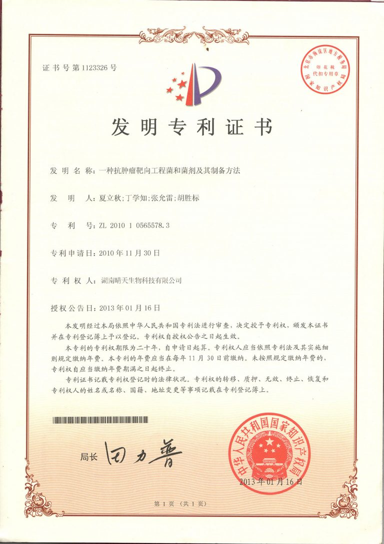 Owned Invention Patent -3