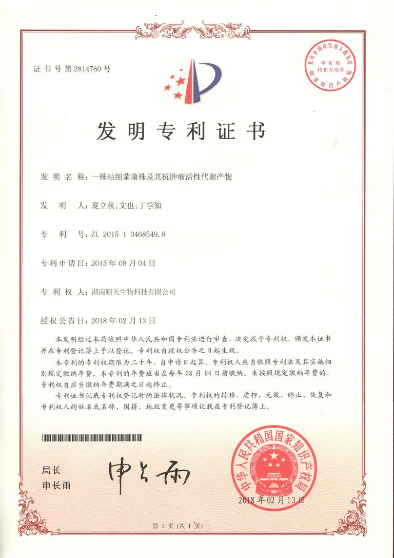 Owned Invention Patent -4