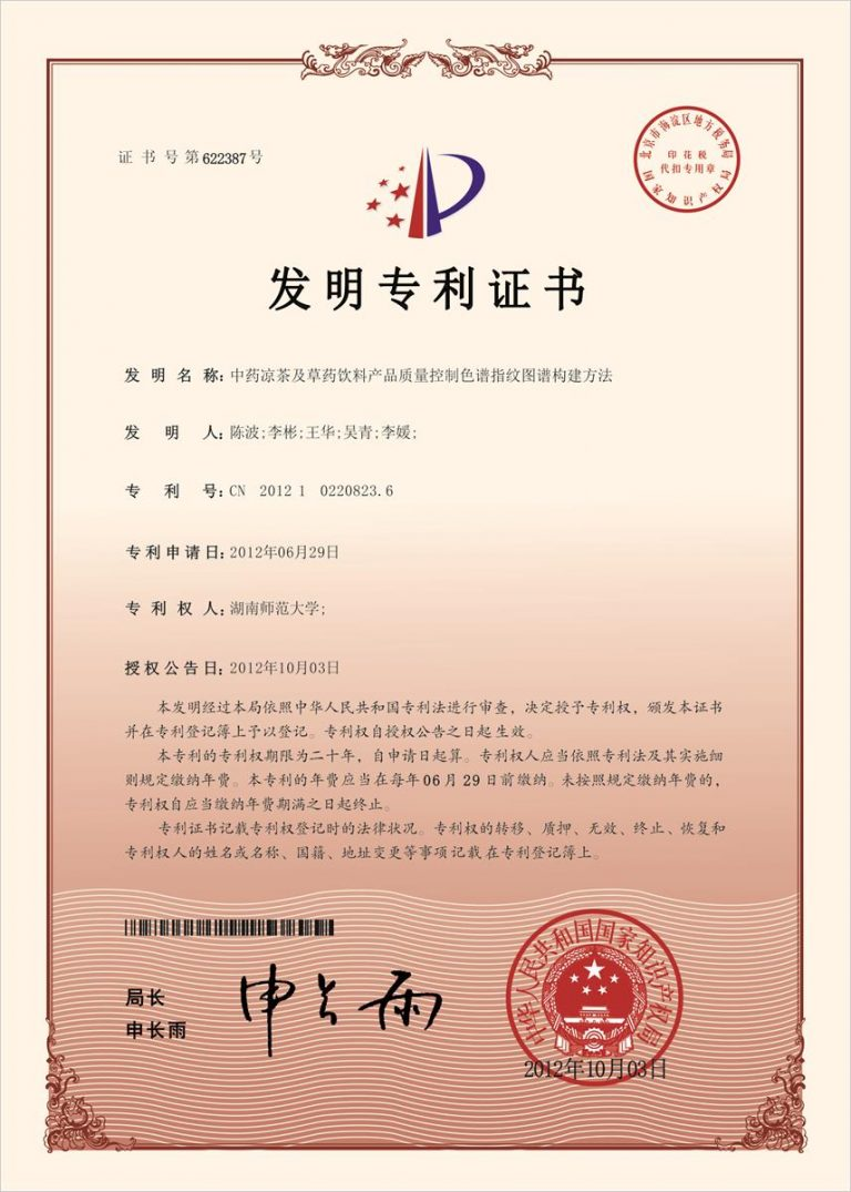 Authorized Invention Patent-01
