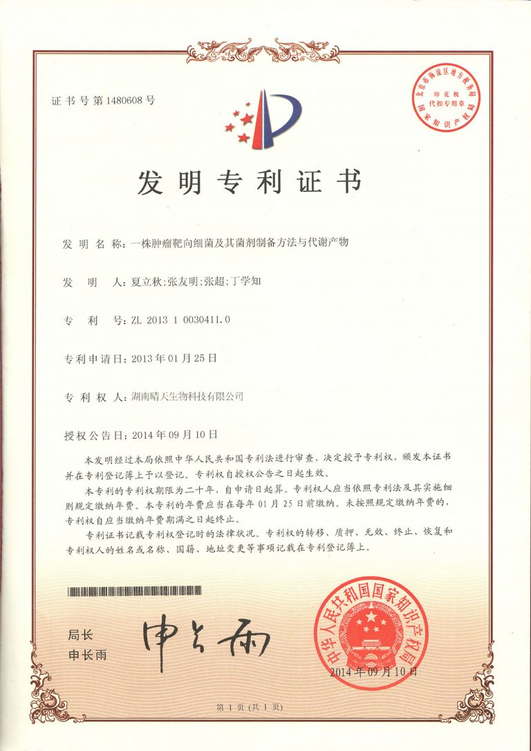 Owned Invention Patent -1