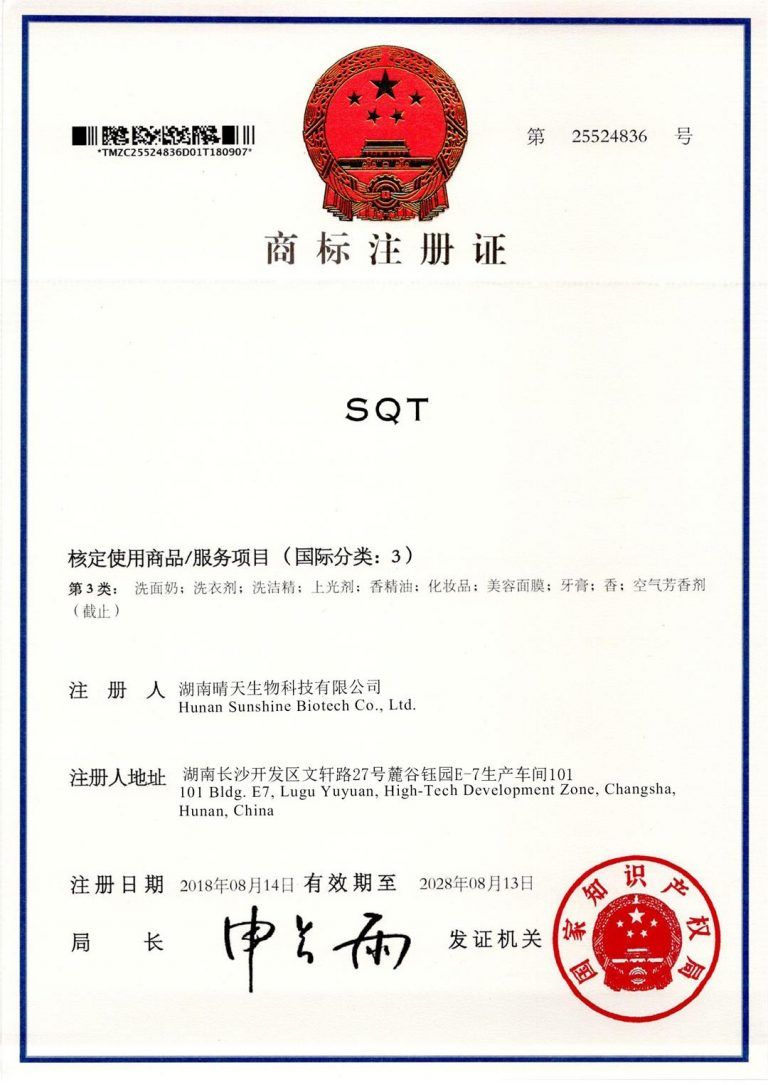 SQT Registration