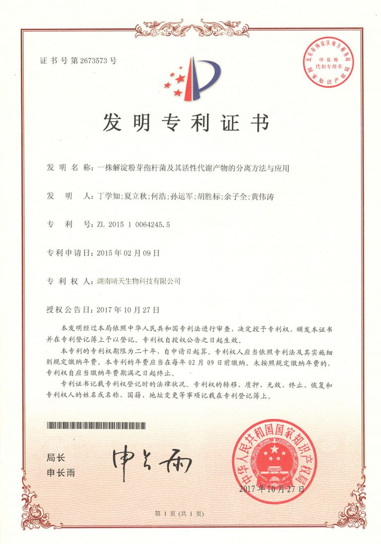 Owned Invention Patent -2